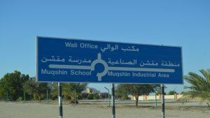 muqshin Dhofar Oman Tours cheap hotels by wadstars 2